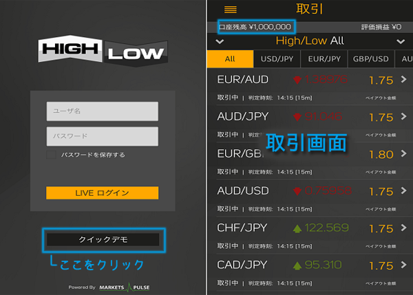 demo-highlow