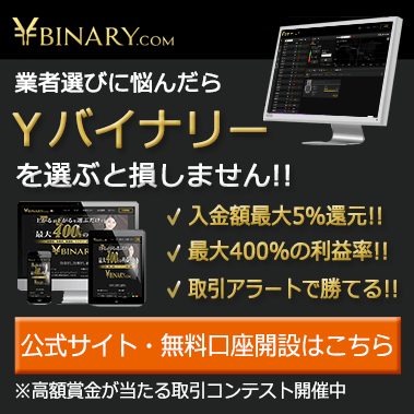 ybinary-sidebanner_off