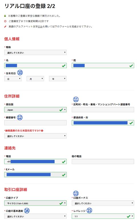 XM(エックスエム)の口座開設方法手順