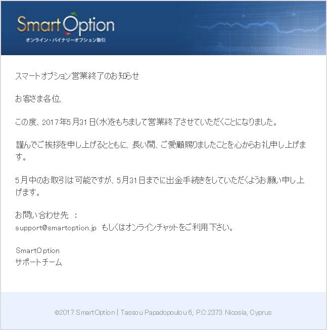 スマートオプション(smartoption)営業終了のお知らせ